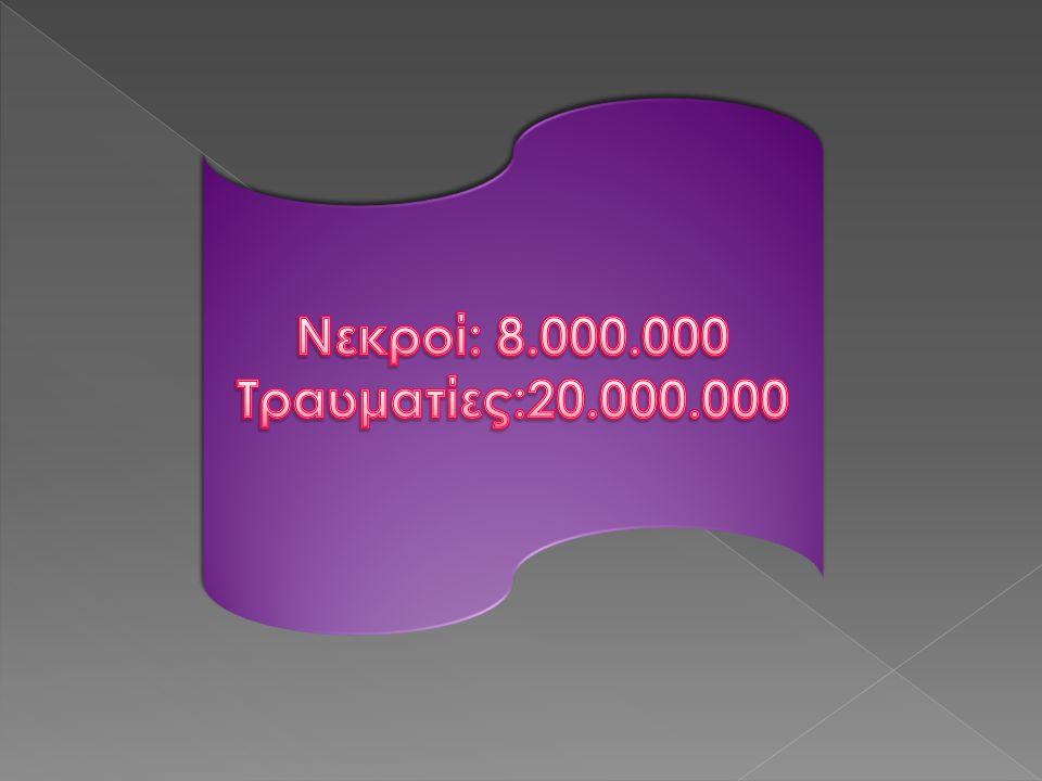 Νεκροί: 8.000.000 Τραυματίες:20.000.000