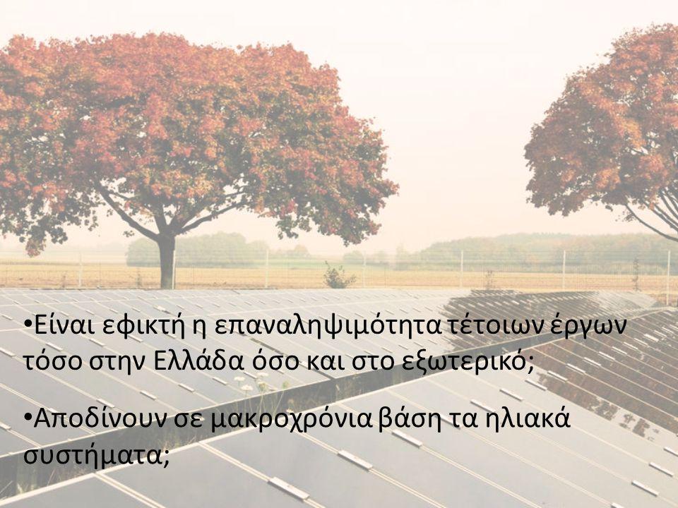 Είναι εφικτή η επαναληψιμότητα τέτοιων έργων τόσο στην Ελλάδα όσο και στο εξωτερικό;