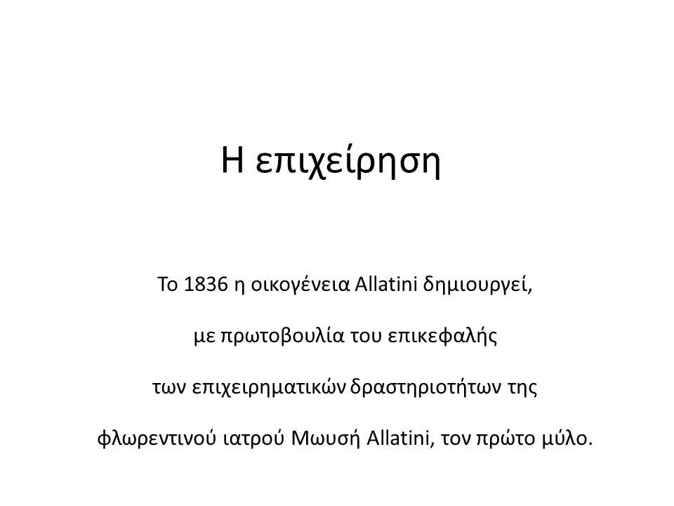 Η επιχείρηση Το 1836 η οικογένεια Allatini δημιουργεί,