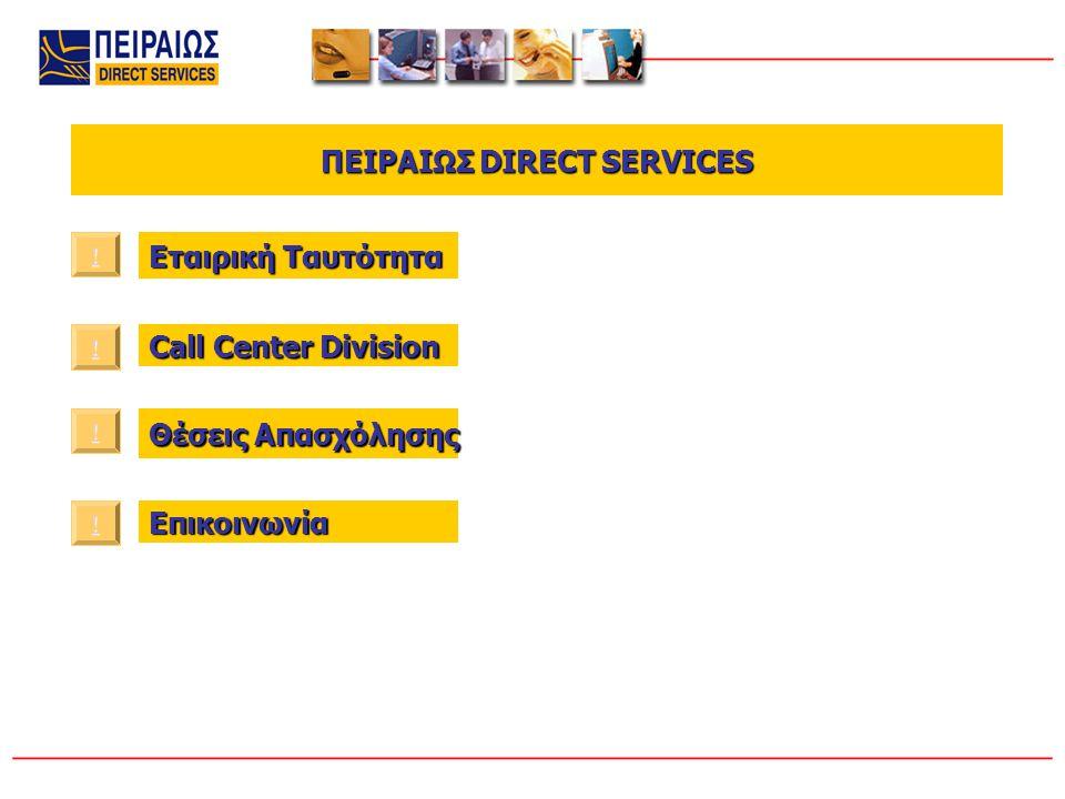 ΠΕΙΡΑΙΩΣ DIRECT SERVICES
