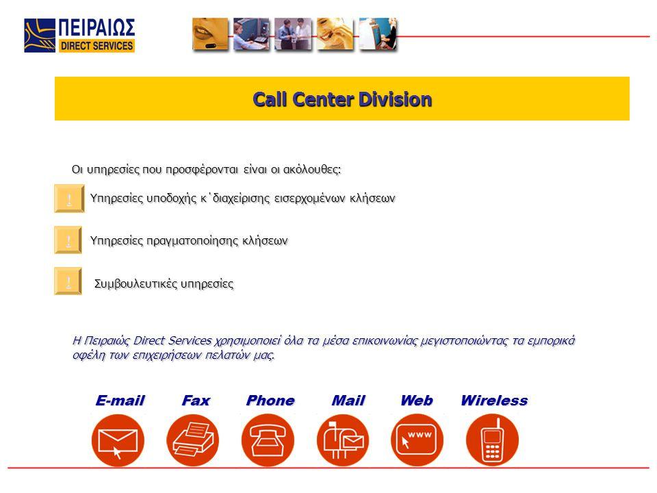 Ιδιαιτερότητα του call center