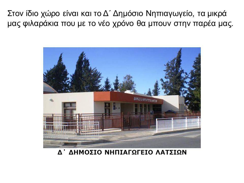Δ΄ ΔΗΜΟΣΙΟ ΝΗΠΙΑΓΩΓΕΙΟ ΛΑΤΣΙΩΝ