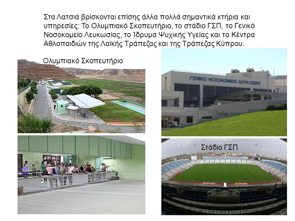 Στα Λατσιά βρίσκονται επίσης άλλα πολλά σημαντικά κτήρια και υπηρεσίες: Το Ολυμπιακό Σκοπευτήριο, το στάδιο ΓΣΠ, το Γενικό Νοσοκομείο Λευκωσίας, το Ίδρυμα Ψυχικής Υγείας και τα Κέντρα Αθλοπαιδιών της Λαϊκής Τράπεζας και της Τράπεζας Κύπρου.