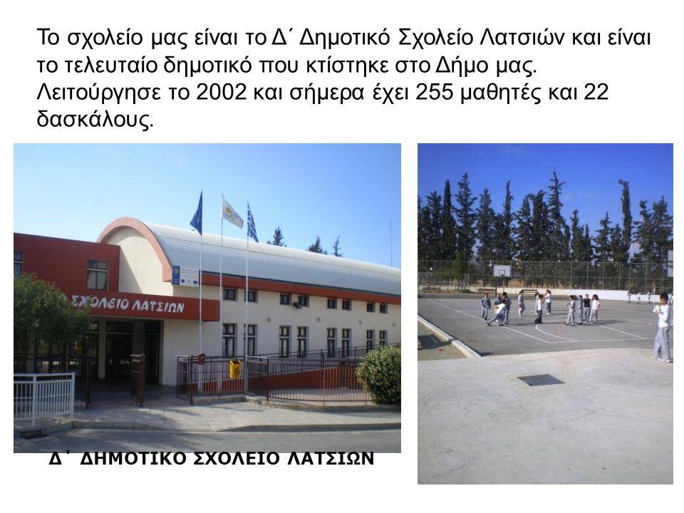 Δ΄ ΔΗΜΟΤΙΚΟ ΣΧΟΛΕΙΟ ΛΑΤΣΙΩΝ