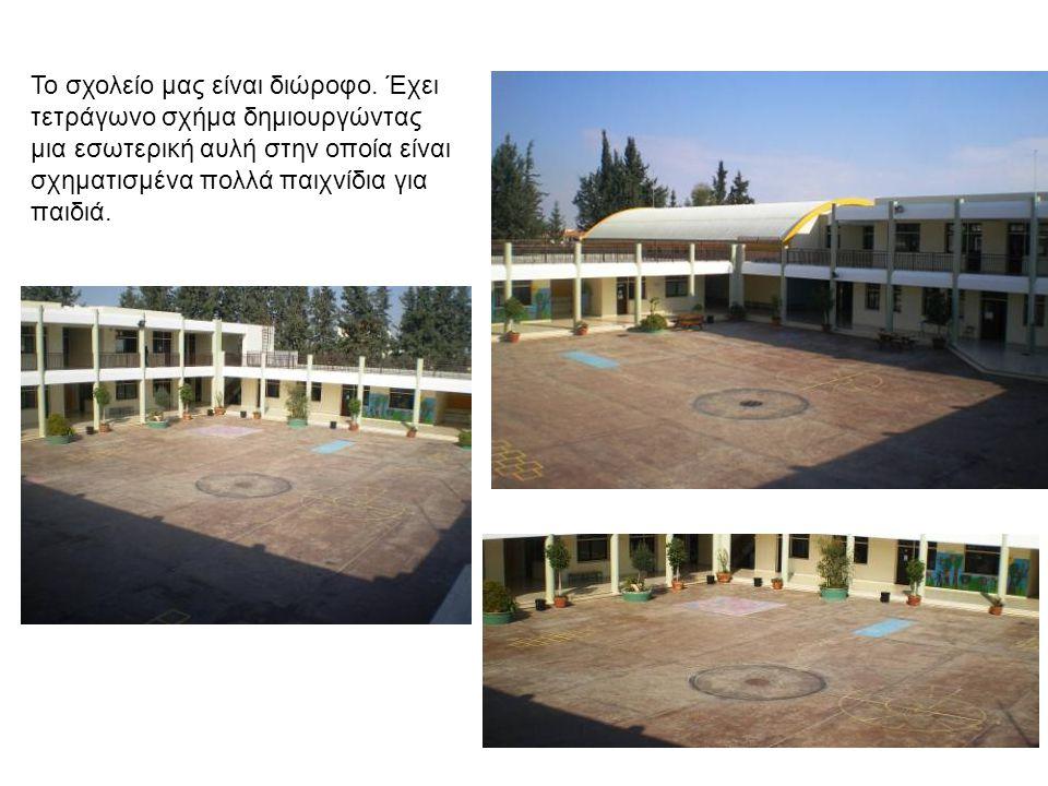 Το σχολείο μας είναι διώροφο