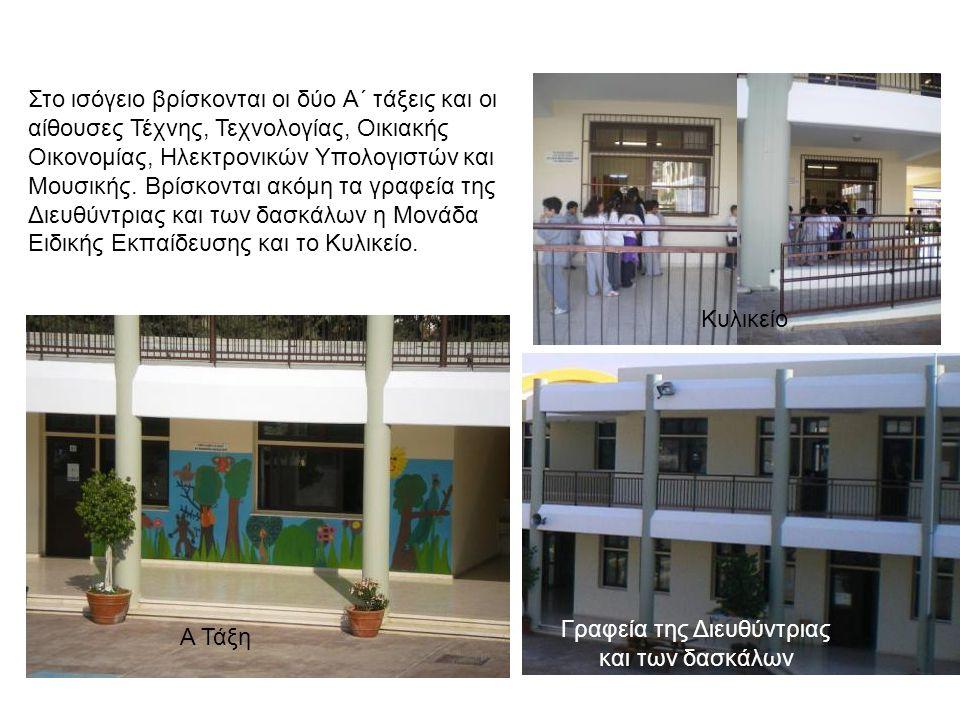 Γραφεία της Διευθύντριας και των δασκάλων