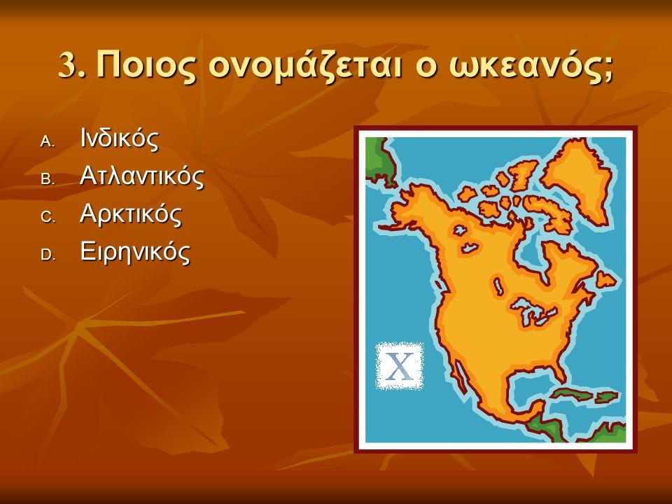 3. Ποιος ονομάζεται ο ωκεανός;