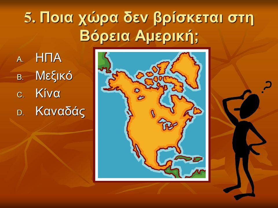 5. Ποια χώρα δεν βρίσκεται στη Βόρεια Αμερική;
