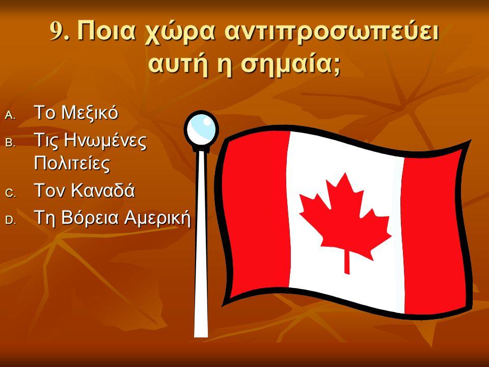9. Ποια χώρα αντιπροσωπεύει αυτή η σημαία;