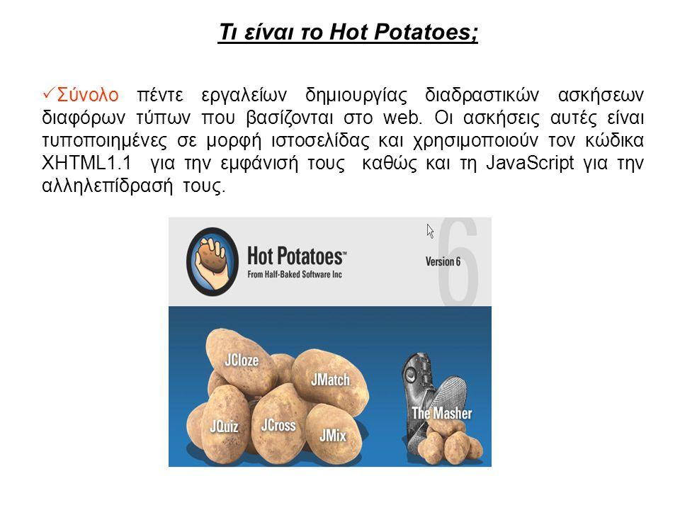 Τι είναι το Hot Potatoes;