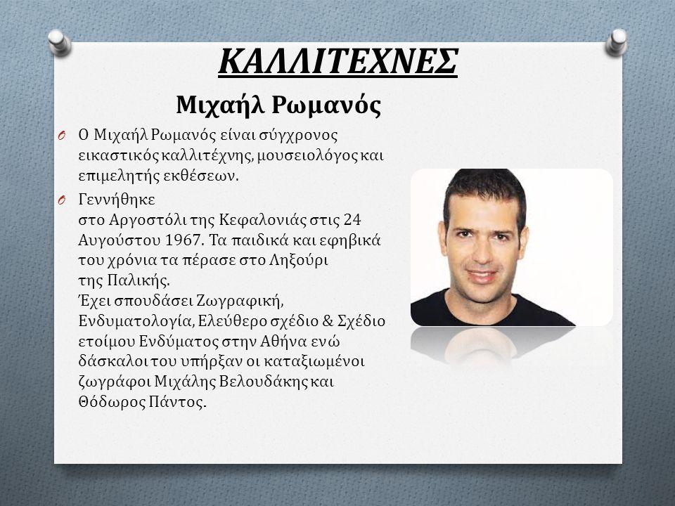 ΚΑΛΛΙΤΕΧΝΕΣ Μιχαήλ Ρωμανός