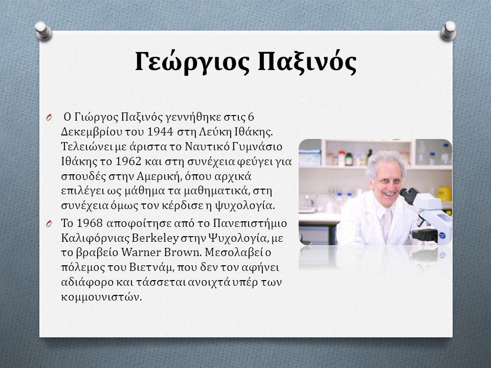 Γεώργιος Παξινός