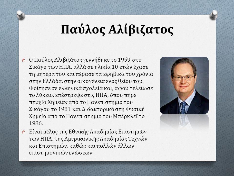 Παύλος Αλίβιζατος