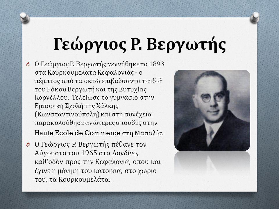Γεώργιος Ρ. Βεργωτής