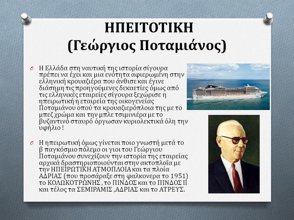 ΗΠΕΙΤΟΤΙΚΗ (Γεώργιος Ποταμιάνος)