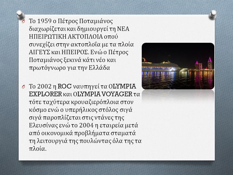 Το 1959 ο Πέτρος Ποταμιάνος διαχωρίζεται και δημιουργεί τη ΝΕΑ ΗΠΕΙΡΩΤΙΚΗ ΑΚΤΟΠΛΟΙΑ οπού συνεχίζει στην ακτοπλοΐα με τα πλοία ΑΙΓΕΥΣ και ΗΠΕΙΡΟΣ. Ενώ ο Πέτρος Ποταμιάνος ξεκινά κάτι νέο και πρωτόγνωρο για την Ελλάδα