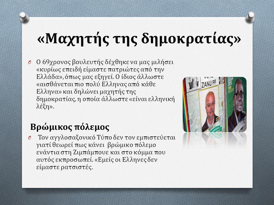 «Μαχητής της δημοκρατίας»