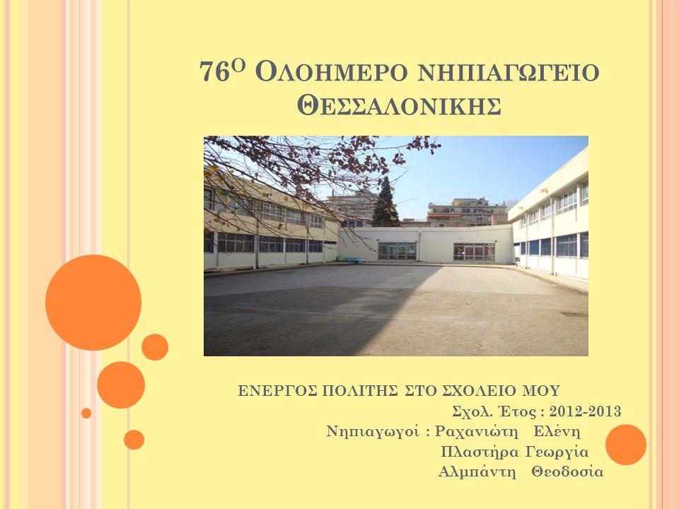 76Ο Ολοημερο νηπιαγωγείο Θεσσαλονικησ