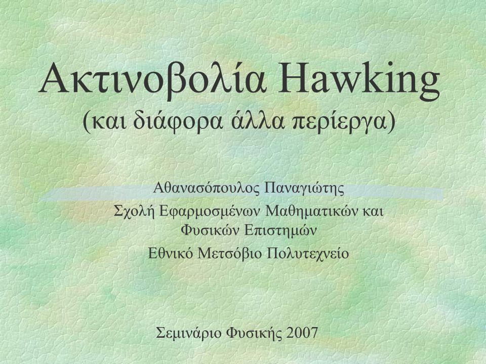 Ακτινοβολία Hawking (και διάφορα άλλα περίεργα)