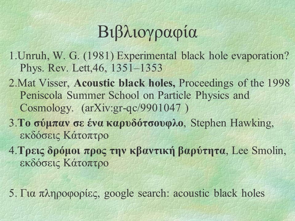 Βιβλιογραφία 1.Unruh, W. G. (1981) Experimental black hole evaporation Phys. Rev. Lett,46, 1351–1353.