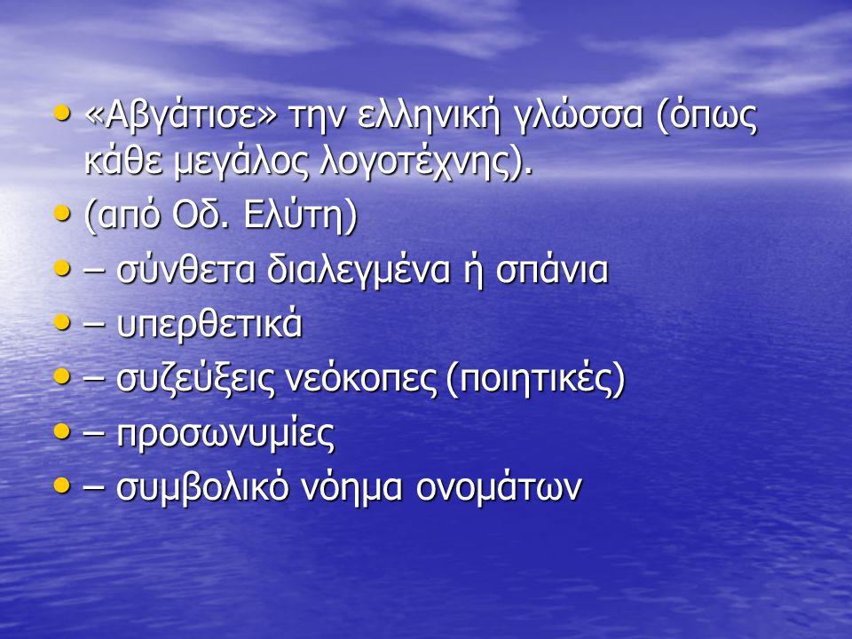 «Αβγάτισε» την ελληνική γλώσσα (όπως κάθε μεγάλος λογοτέχνης).