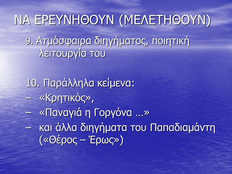 ΝΑ ΕΡΕΥΝΗΘΟΥΝ (ΜΕΛΕΤΗΘΟΥΝ)