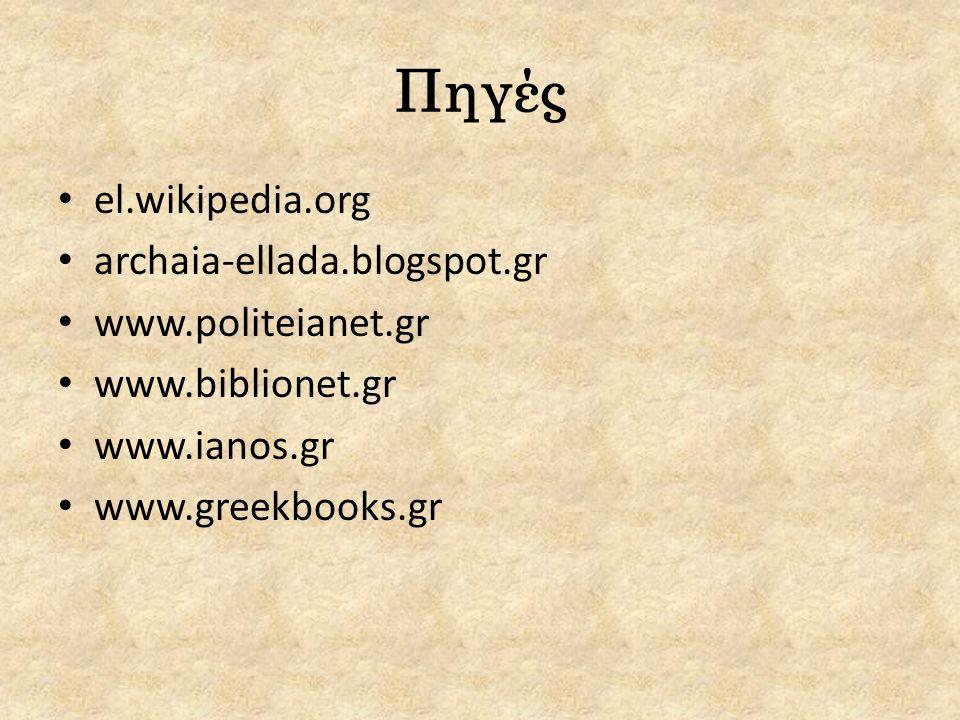 Πηγές el.wikipedia.org archaia-ellada.blogspot.gr www.politeianet.gr