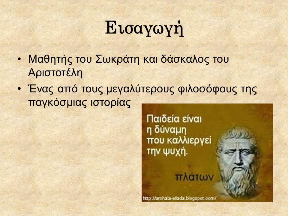 Εισαγωγή Μαθητής του Σωκράτη και δάσκαλος του Αριστοτέλη