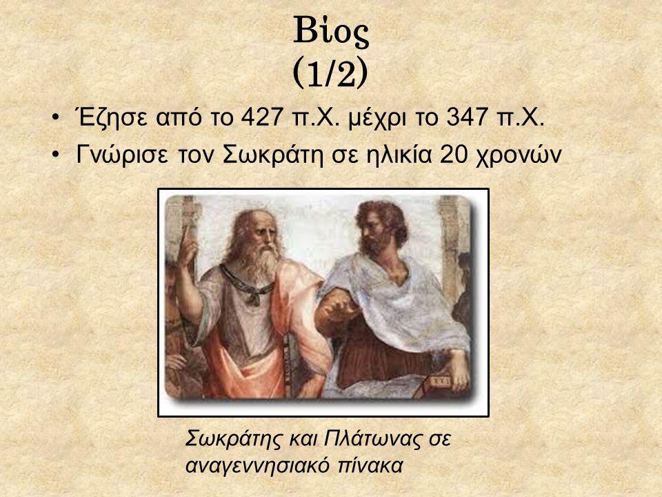 Βίος (1/2) Έζησε από το 427 π.Χ. μέχρι το 347 π.Χ.