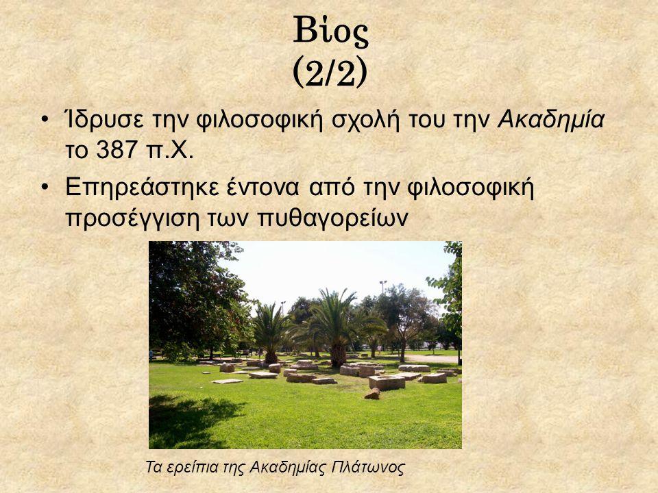Βίος (2/2) Ίδρυσε την φιλοσοφική σχολή του την Ακαδημία το 387 π.Χ.