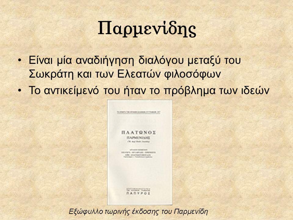 Παρμενίδης Είναι μία αναδιήγηση διαλόγου μεταξύ του Σωκράτη και των Ελεατών φιλοσόφων. Το αντικείμενό του ήταν το πρόβλημα των ιδεών.