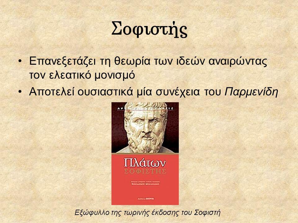 Σοφιστής Επανεξετάζει τη θεωρία των ιδεών αναιρώντας τον ελεατικό μονισμό. Αποτελεί ουσιαστικά μία συνέχεια του Παρμενίδη.
