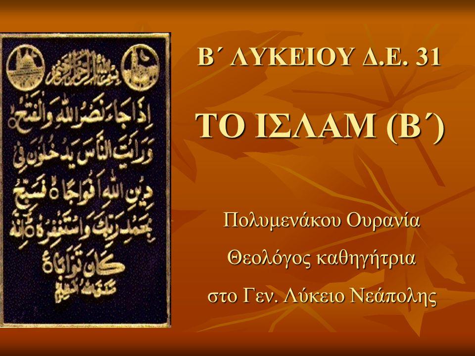 Β΄ ΛΥΚΕΙΟΥ Δ.Ε. 31 ΤΟ ΙΣΛΑΜ (Β΄)