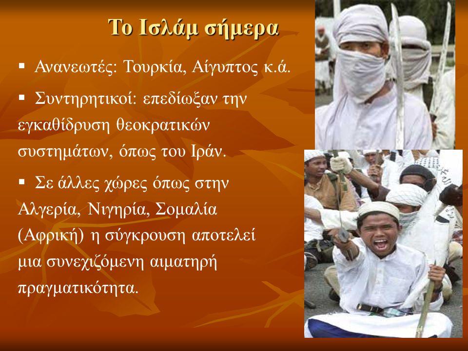 Το Ισλάμ σήμερα Ανανεωτές: Τουρκία, Αίγυπτος κ.ά.