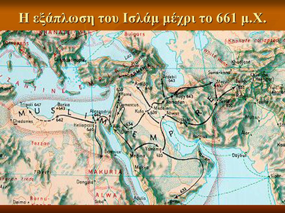 Η εξάπλωση του Ισλάμ μέχρι το 661 μ.Χ.