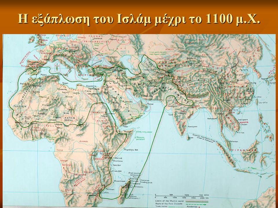 Η εξάπλωση του Ισλάμ μέχρι το 1100 μ.Χ.