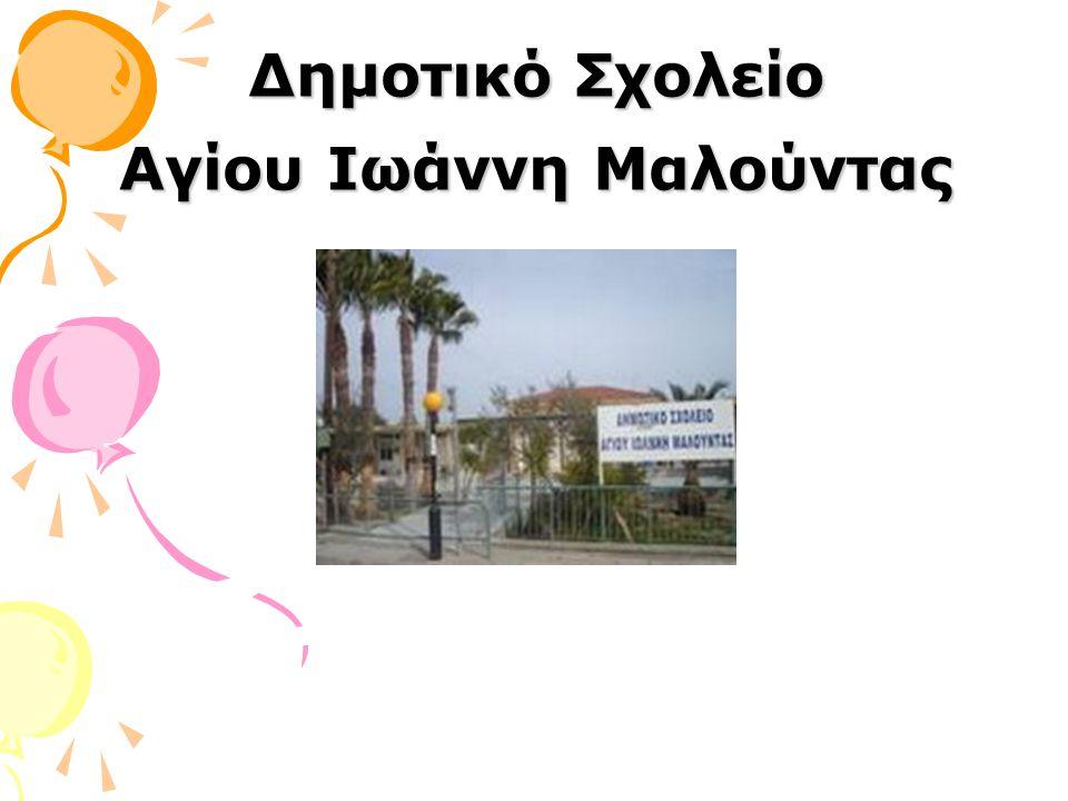 Δημοτικό Σχολείο Αγίου Ιωάννη Μαλούντας
