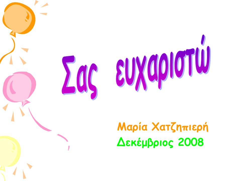 Σας ευχαριστώ Μαρία Χατζηπιερή Δεκέμβριος 2008