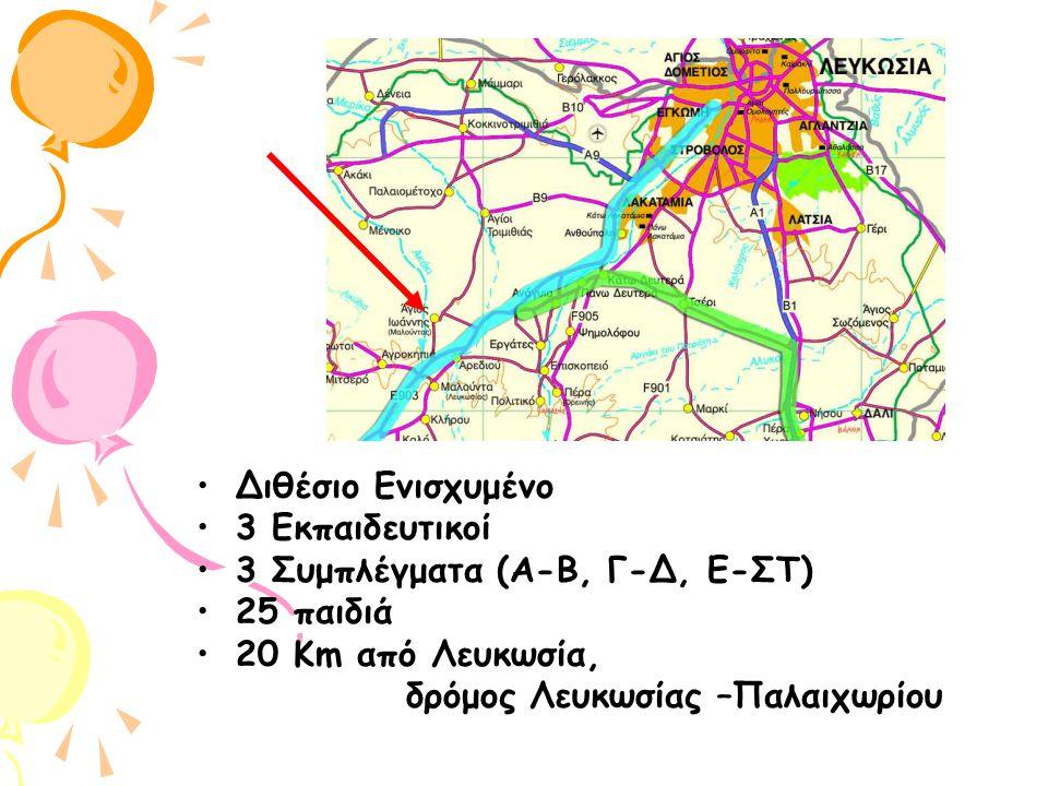 Διθέσιο Ενισχυμένο 3 Εκπαιδευτικοί. 3 Συμπλέγματα (Α-Β, Γ-Δ, Ε-ΣΤ) 25 παιδιά. 20 Km από Λευκωσία,