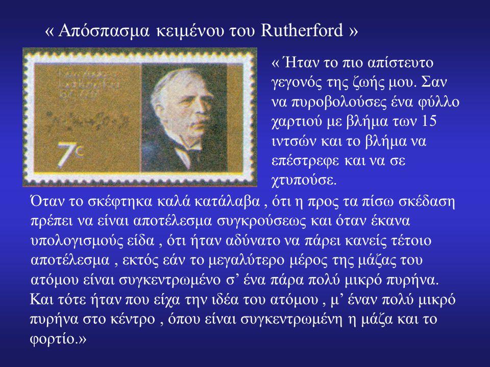 « Απόσπασμα κειμένου του Rutherford »