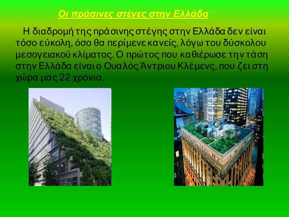 Οι πράσινες στέγες στην Ελλάδα