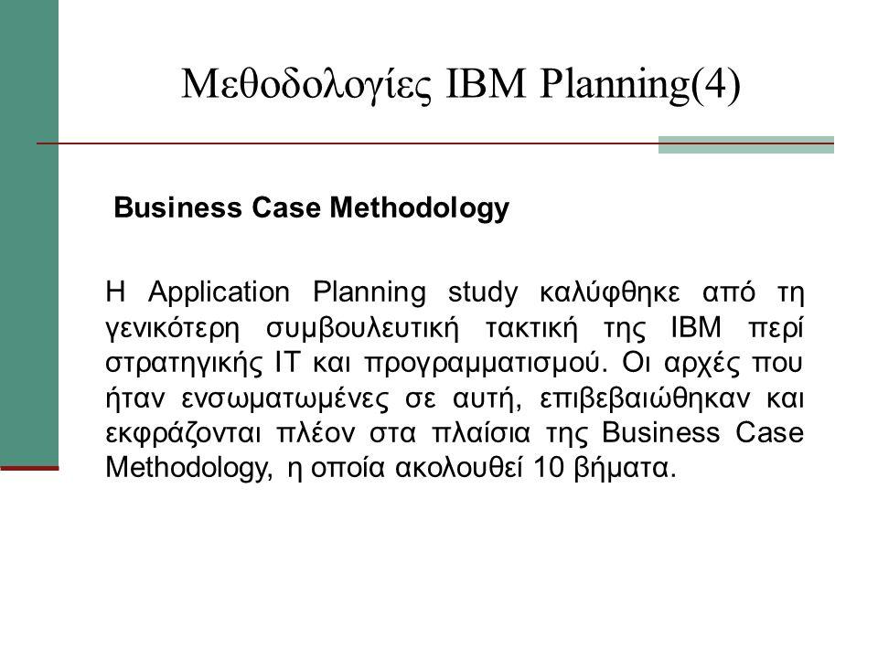 Μεθοδολογίες ΙΒΜ Planning(4)