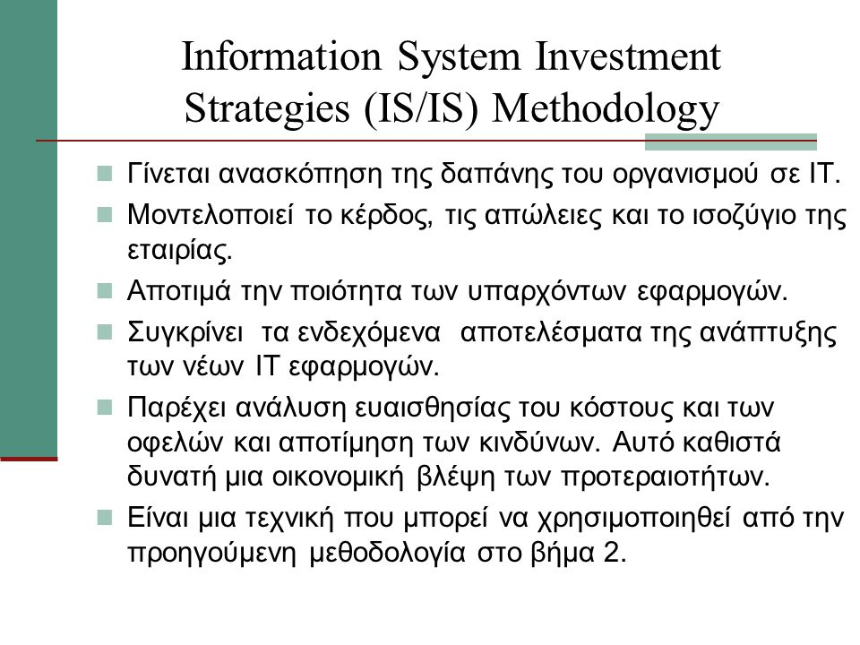 Information System Investment Strategies (IS/IS) Methodology