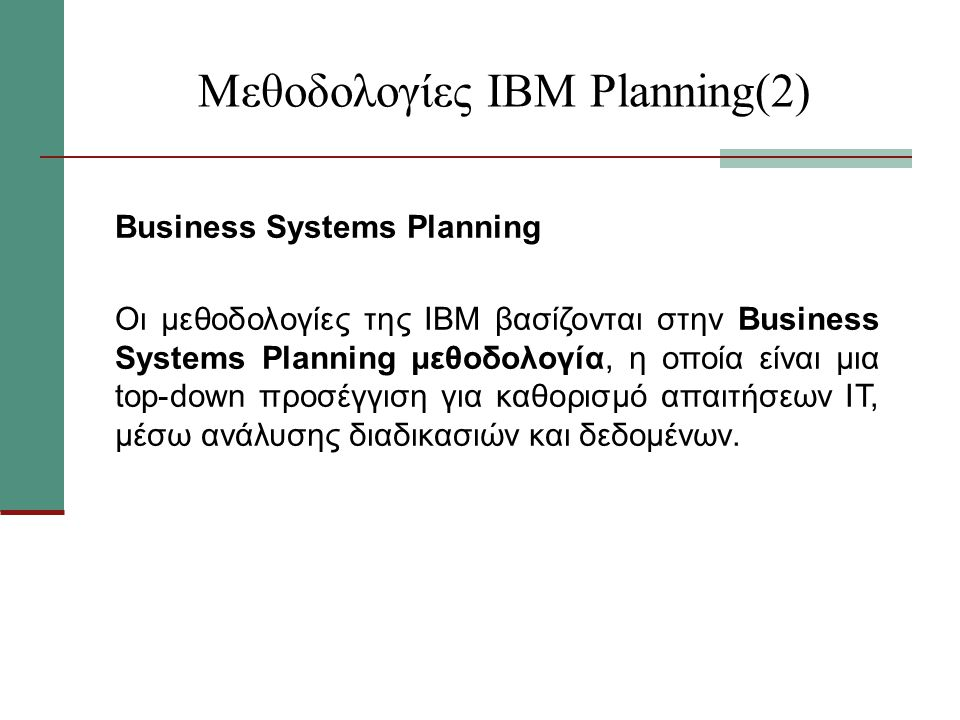 Μεθοδολογίες ΙΒΜ Planning(2)