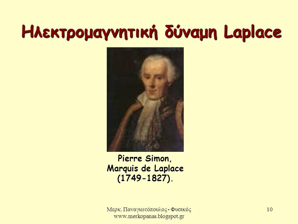 Ηλεκτρομαγνητική δύναμη Laplace