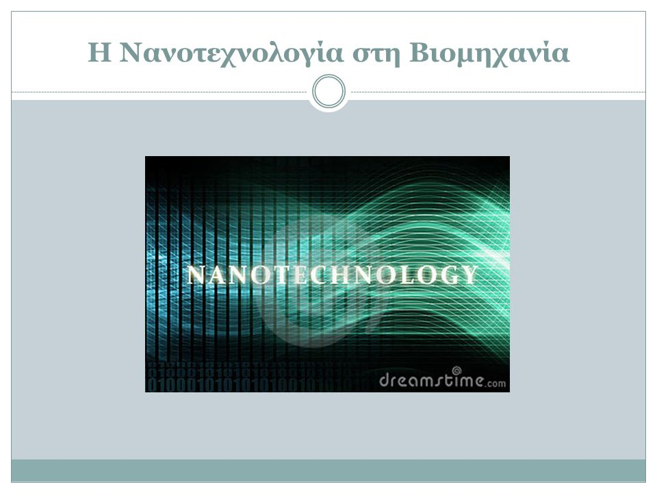 Η Νανοτεχνολογία στη Βιομηχανία