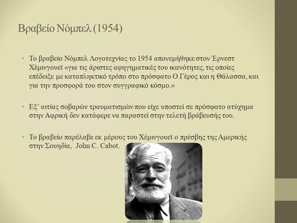 Βραβείο Νόμπελ (1954)