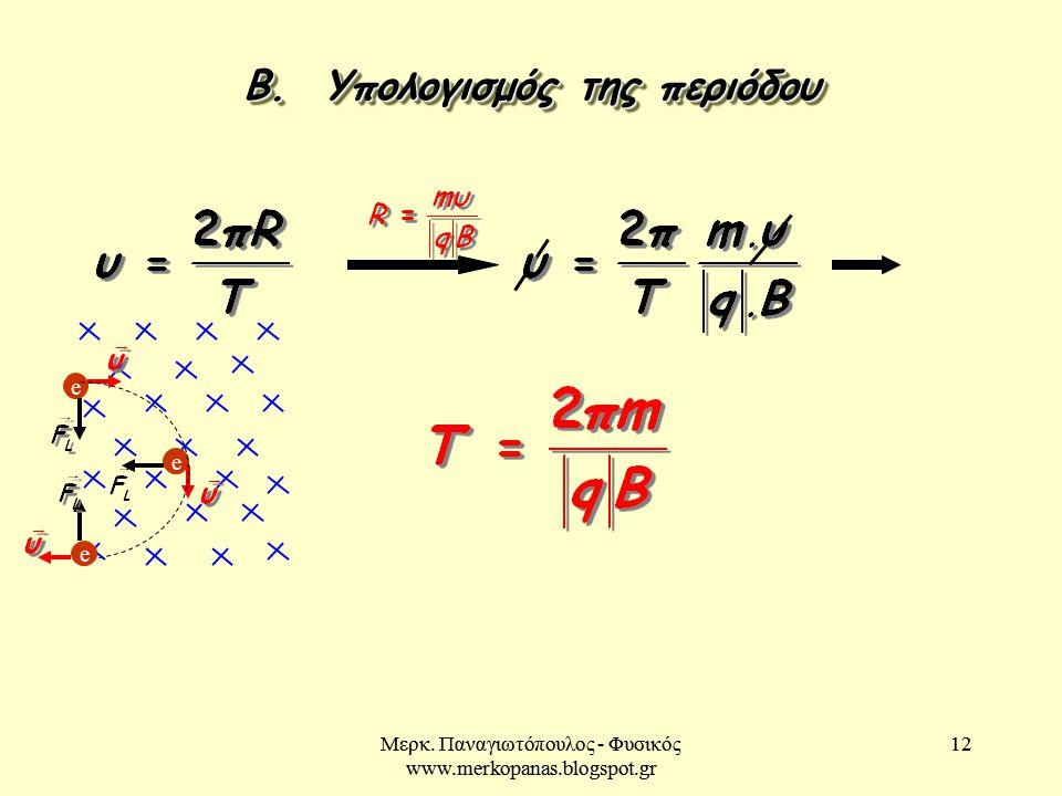 Β. Υπολογισμός της περιόδου