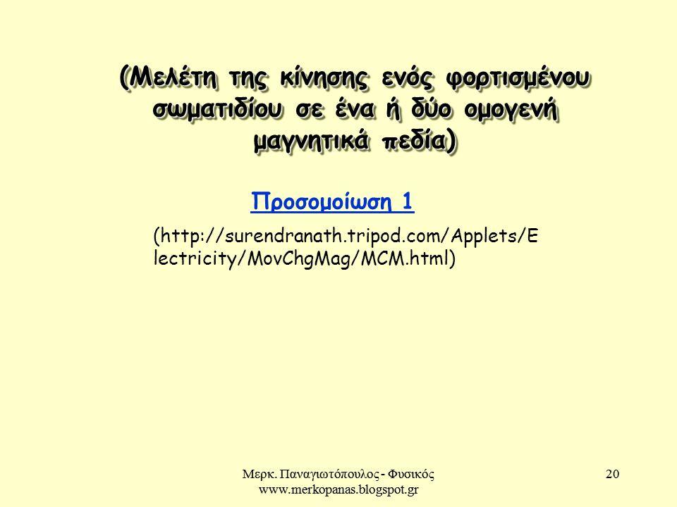 (Μελέτη της κίνησης ενός φορτισμένου σωματιδίου σε ένα ή δύο ομογενή μαγνητικά πεδία)