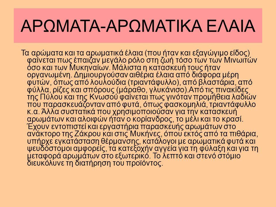 ΑΡΩΜΑΤΑ-ΑΡΩΜΑΤΙΚΑ ΕΛΑΙΑ